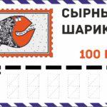рыба_голиков